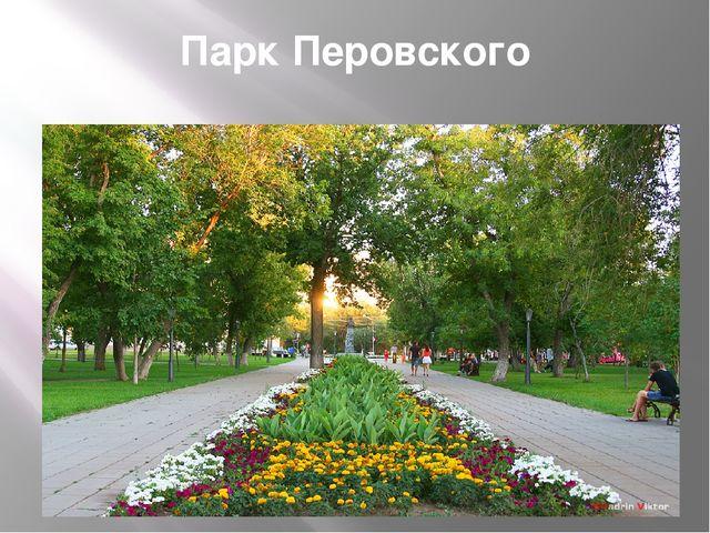 Парк Перовского
