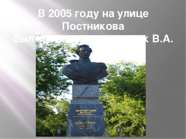 В 2005 году на улице Постникова был установлен памятник В.А. Перовскому