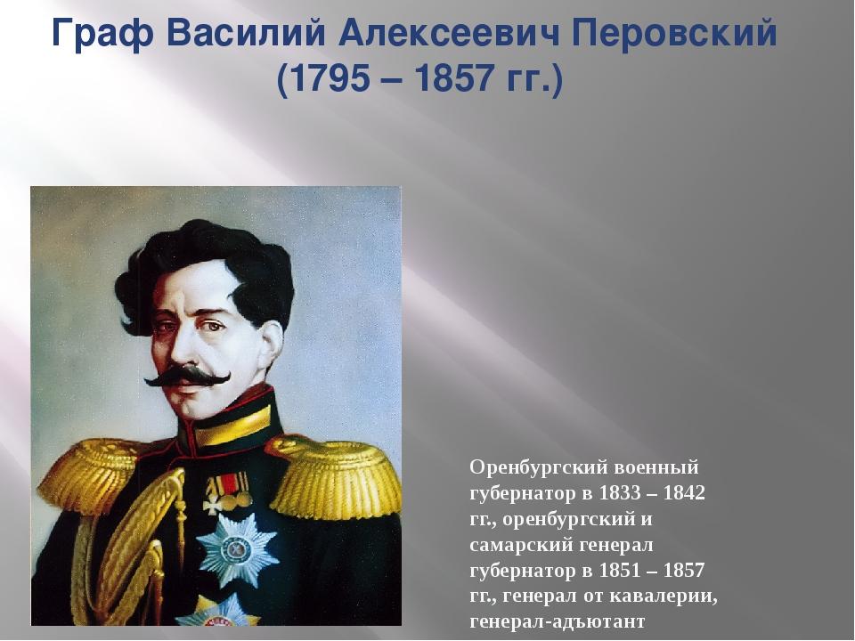 Граф Василий Алексеевич Перовский (1795 – 1857 гг.) Оренбургский военный губе...