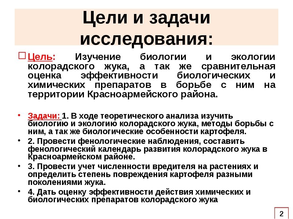 Цели и задачи исследования: Цель: Изучение биологии и экологии колорадского ж...