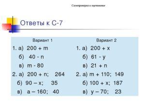 Ответы к С-7 Самопроверка и оценивание Вариант 1 Вариант 2 1. а)200 + m 1. а)