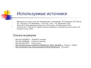Используемые источники Ссылки на рисунки http://goo.gl/QvWX1e - Вперёд! К зна