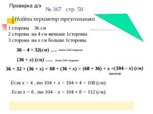 № 367 стр. 58 Проверка д/з Найти периметр треугольника 36 – 4 = 32(см) …. (36