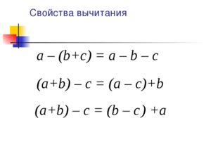 Свойства вычитания a – (b+c) = a – b – c (a+b) – c = (b – c ) +а (a+b) – c =
