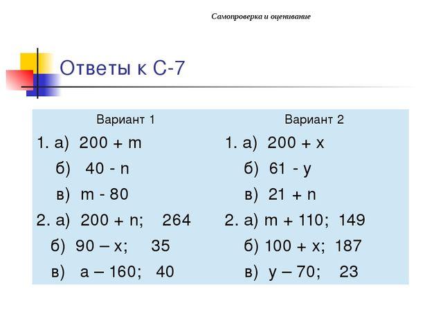 Ответы к С-7 Самопроверка и оценивание Вариант 1 Вариант 2 1. а)200 + m 1. а)...