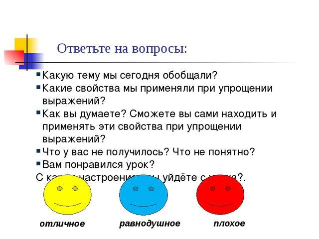 Ответьте на вопросы: Какую тему мы сегодня обобщали? Какие свойства мы примен...