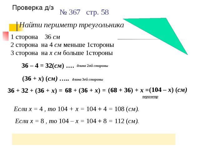 № 367 стр. 58 Проверка д/з Найти периметр треугольника 36 – 4 = 32(см) …. (36...