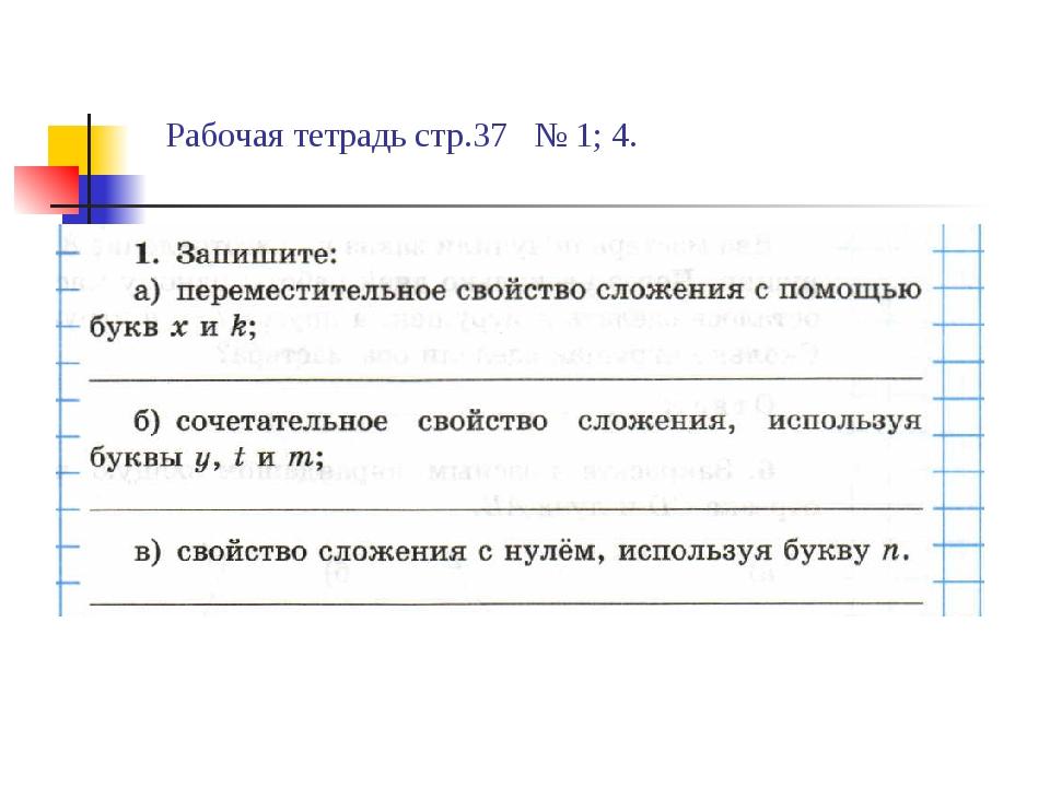 Рабочая тетрадь стр.37 № 1; 4.