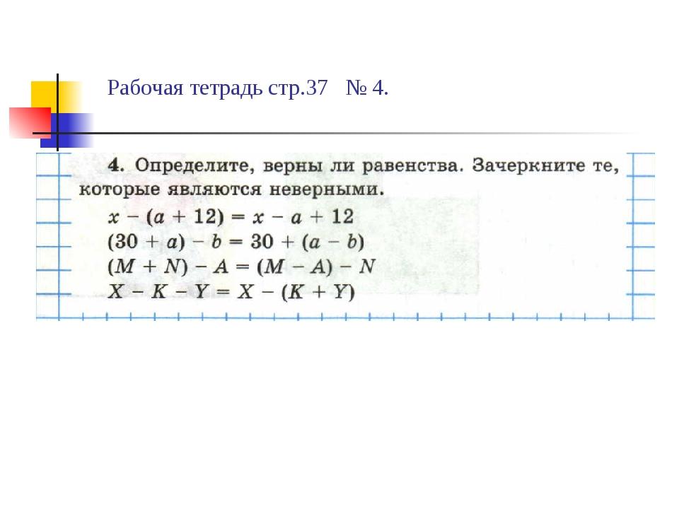 Рабочая тетрадь стр.37 № 4.