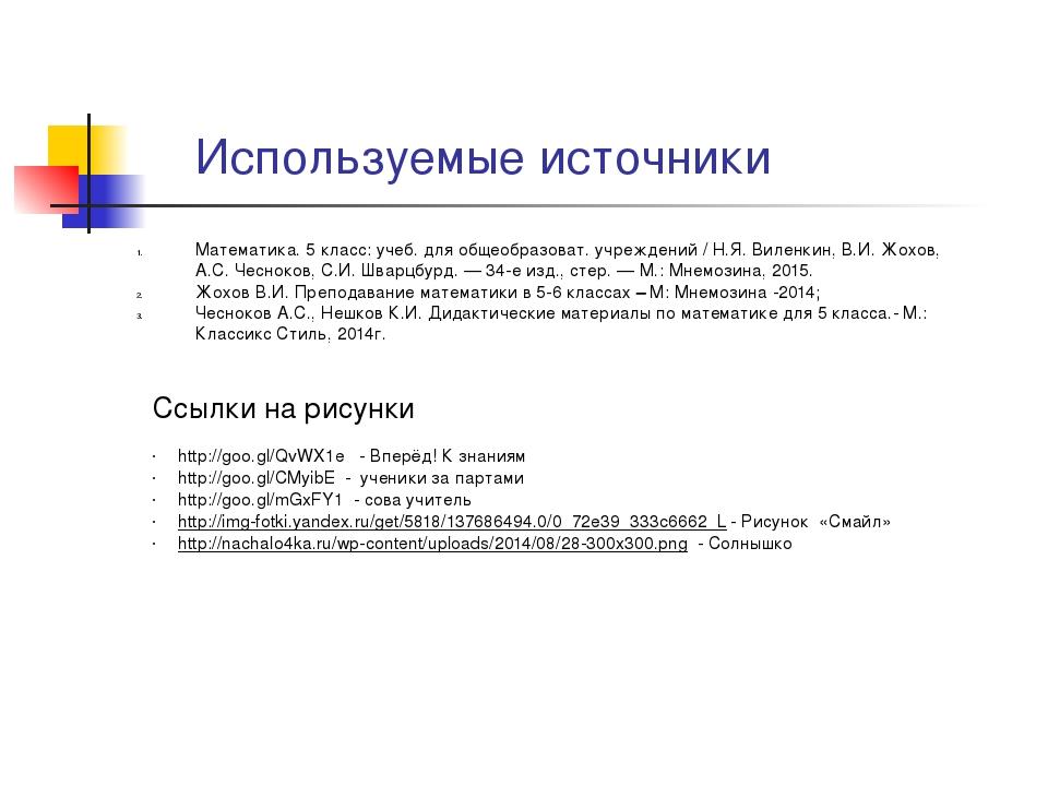Используемые источники Ссылки на рисунки http://goo.gl/QvWX1e - Вперёд! К зна...