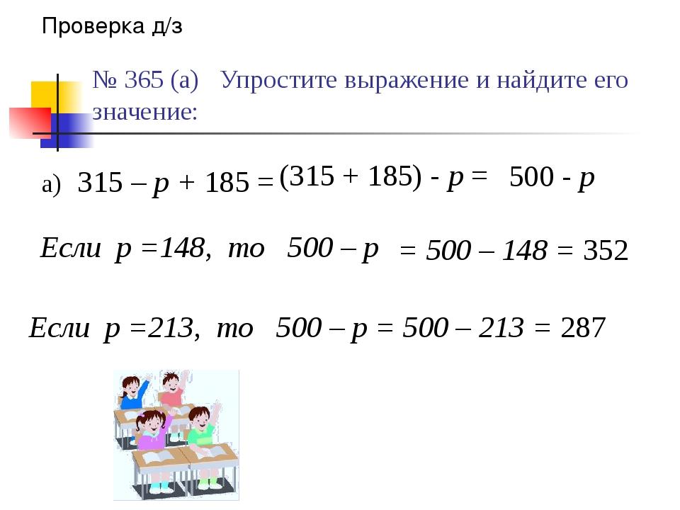 № 365 (а) Упростите выражение и найдите его значение: Проверка д/з а) 315 – p...