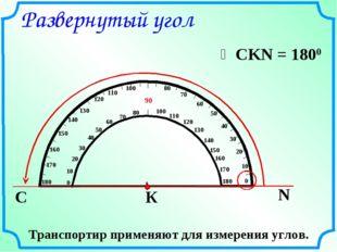 С N К Развернутый угол Транспортир применяют для измерения углов.