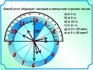 1 2 3 9 6 12 11 10 8 7 4 5 Какой угол образует часовая и минутная стрелки час