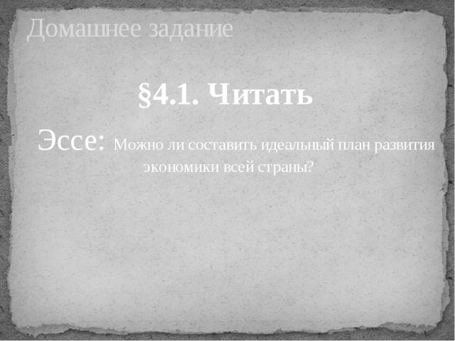 §4.1. Читать Эссе: Можно ли составить идеальный план развития экономики всей...