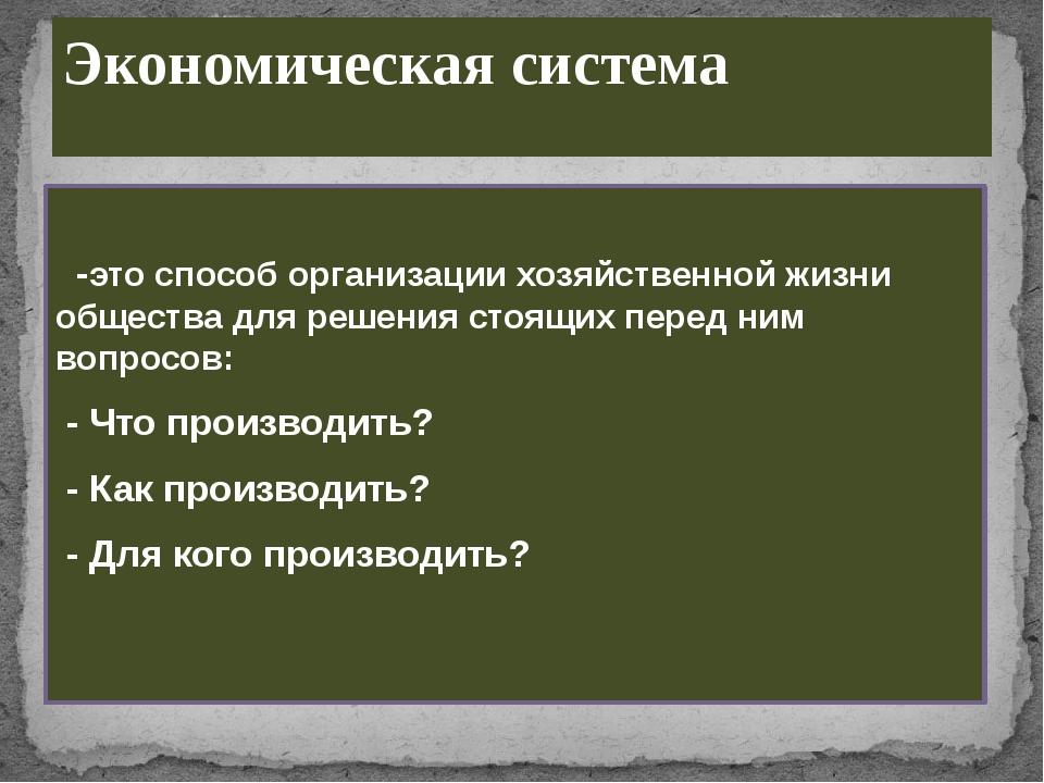 -это способ организации хозяйственной жизни общества для решения стоящих пер...