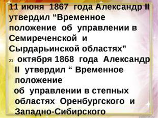 """11 июня 1867 года Александр II утвердил """"Временное положение об управлении в"""