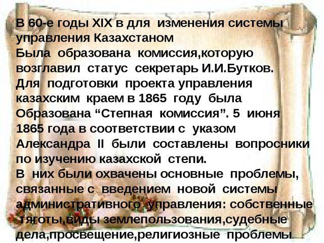 В 60-е годы XIX в для изменения системы управления Казахстаном Была образова...