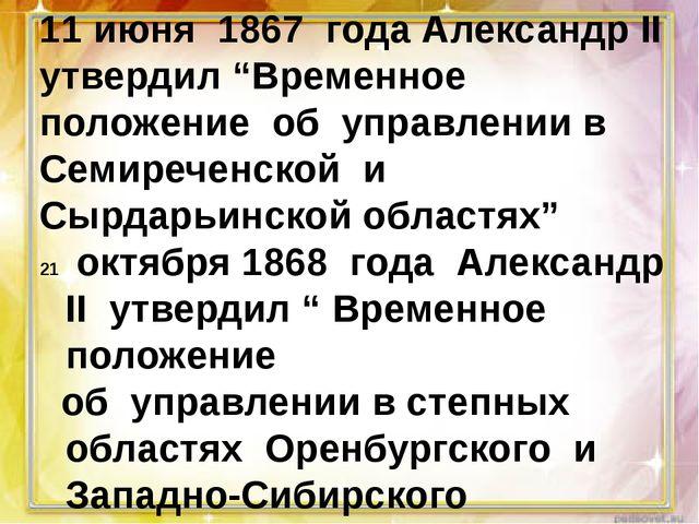 """11 июня 1867 года Александр II утвердил """"Временное положение об управлении в..."""