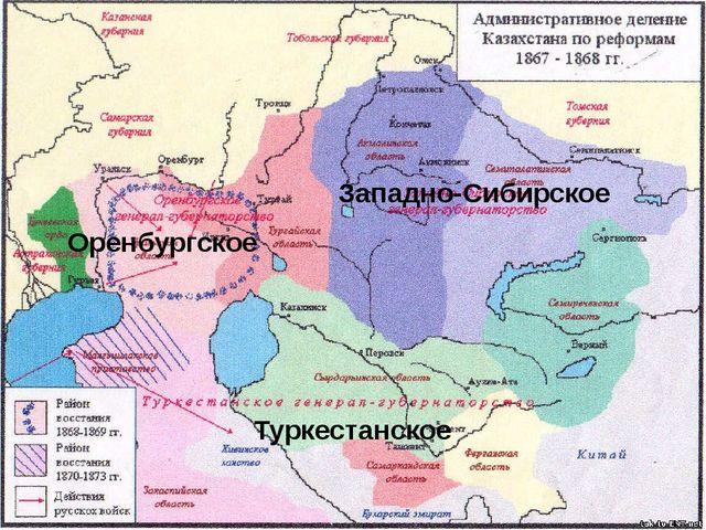 Оренбургское Западно-Сибирское Туркестанское