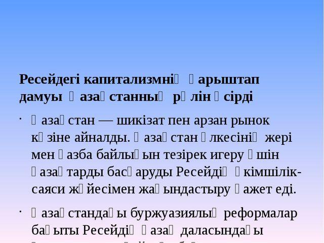 Ресейдегікапитализмніңқарыштап дамуы Қазақстанның рөлін өсірді Қазақстан...