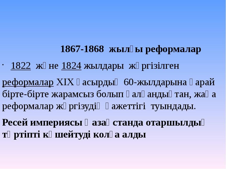 1867-1868 жылғы реформалар 1822 және1824жылдары жүргізілген реформаларX...