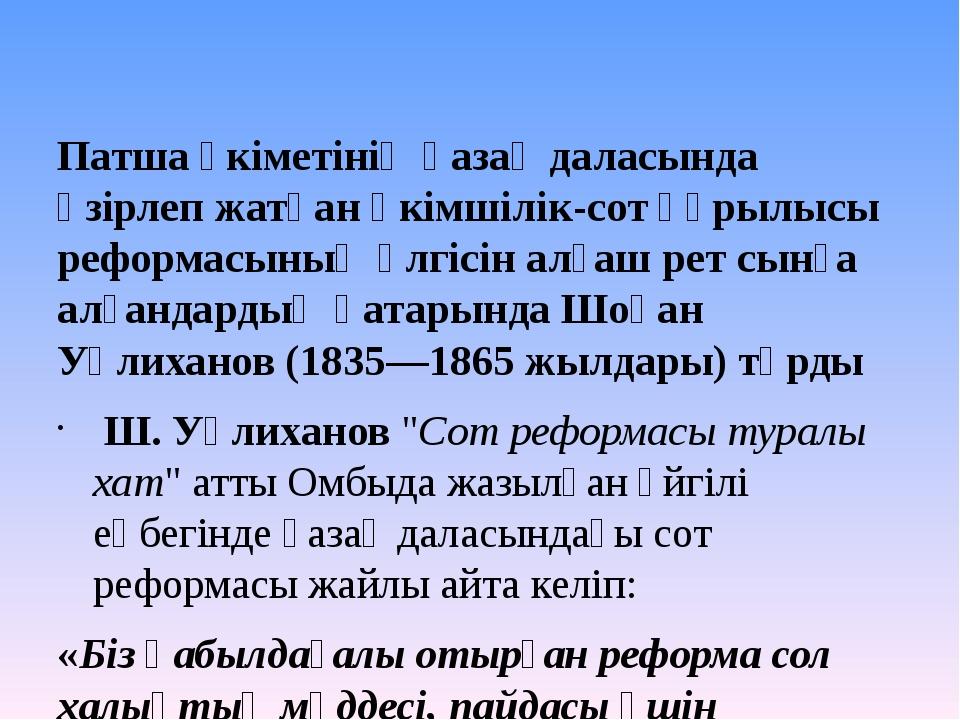 Патша үкіметінің қазақ даласында әзірлеп жатқан әкімшілік-сот құрылысы рефор...