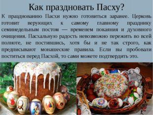 Как праздновать Пасху? К празднованию Пасхи нужно готовиться заранее. Церковь