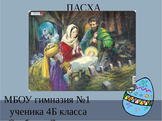 ПАСХА МБОУ гимназия №1 ученика 4Б класса Скубаева Дмитрия.