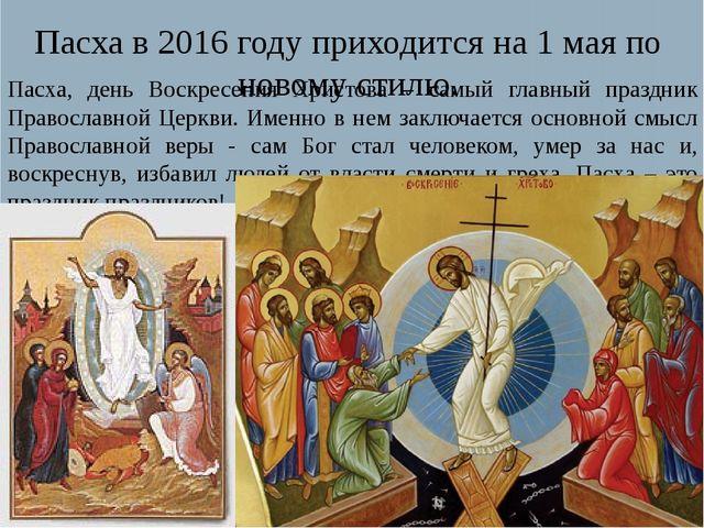 Пасха в 2016 году приходится на 1 мая по новому стилю. Пасха, день Воскресени...