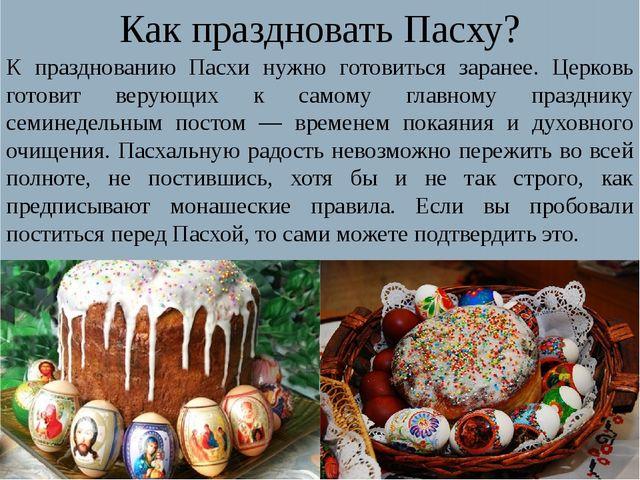 Как праздновать Пасху? К празднованию Пасхи нужно готовиться заранее. Церковь...