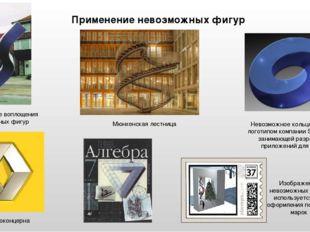 Применение невозможных фигур Архитектурные воплощения невозможных фигур Логот