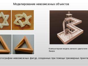 Фотографии невозможных фигур, созданных при помощи трехмерных принтеров Модел