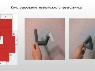 Конструирование невозможного треугольника