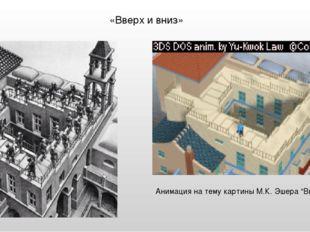 """«Вверх и вниз» Анимация на тему картины М.К.Эшера """"Вверх и вниз"""""""