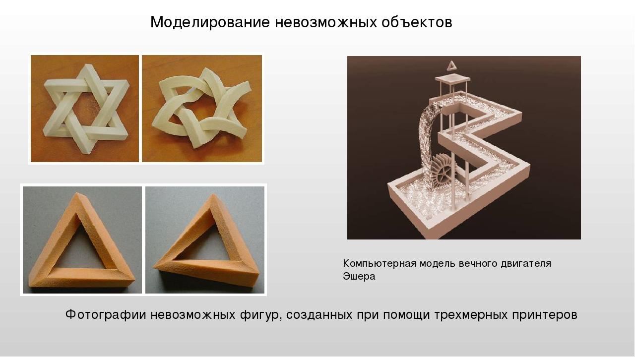 Фотографии невозможных фигур, созданных при помощи трехмерных принтеров Модел...