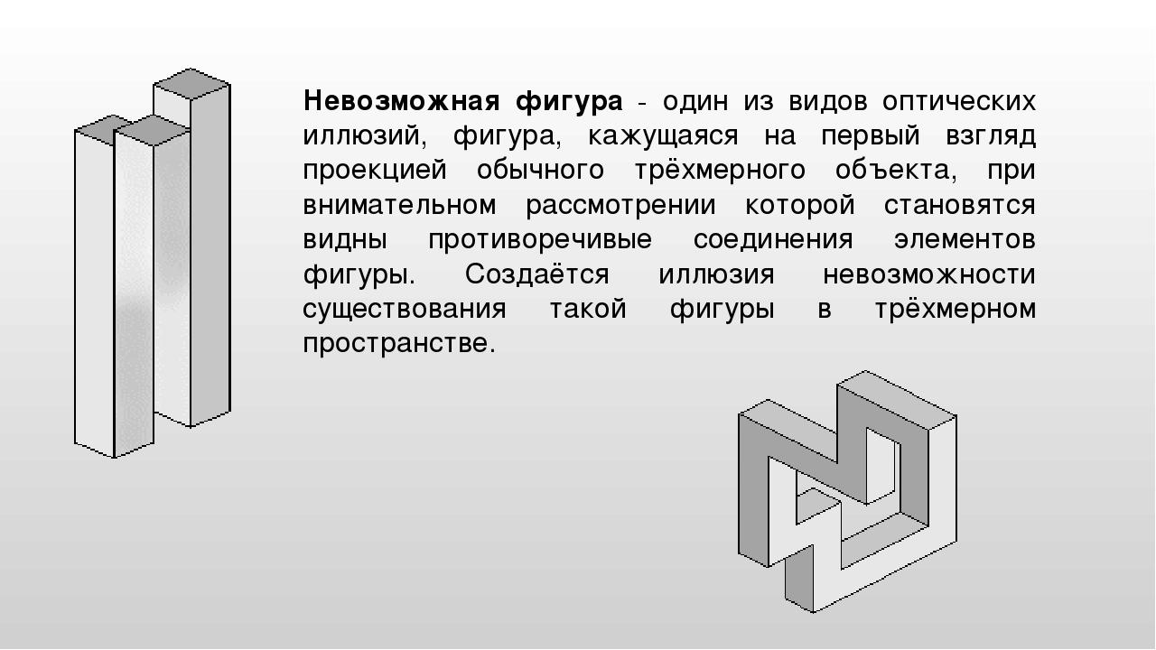 Невозможная фигура ‑ один из видов оптических иллюзий, фигура, кажущаяся на п...