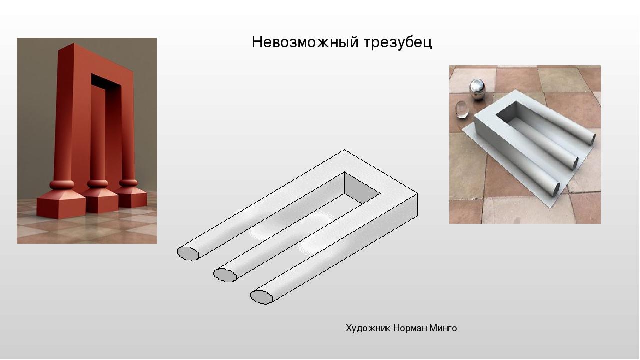 Невозможный трезубец Художник Норман Минго