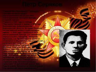 Пётр Серяков Серяков Пётр Прохорович – командир противотанкового орудия мотос