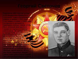 Георгий Светочев Родился в 1922 году на хуторе БлаговещенскомМанинскогосельск