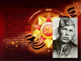 Николай Хорь Родился в 1923 году в городе Калаче. В Красной Армии с 1942 года