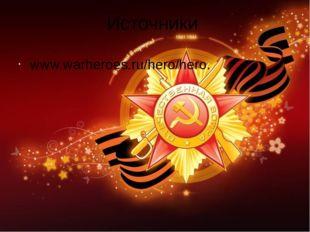 Источники www.warheroes.ru/hero/hero.