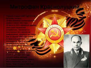 Митрофан Краснолуцкий. Родился 4 июня 1906 года в селе Красном Загорье В боях