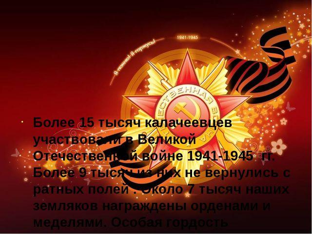 Более 15 тысяч калачеевцев участвовали в Великой Отечественной войне 1941-19...