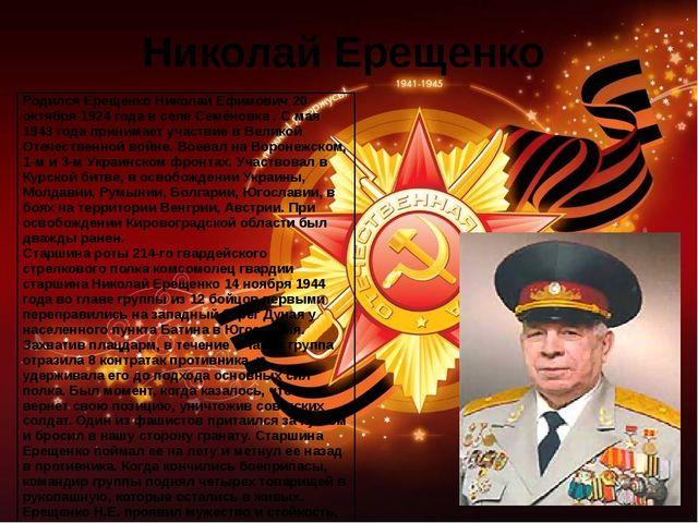 Николай Ерещенко Родился Ерещенко Николай Ефимович 20 октября 1924 года в сел...