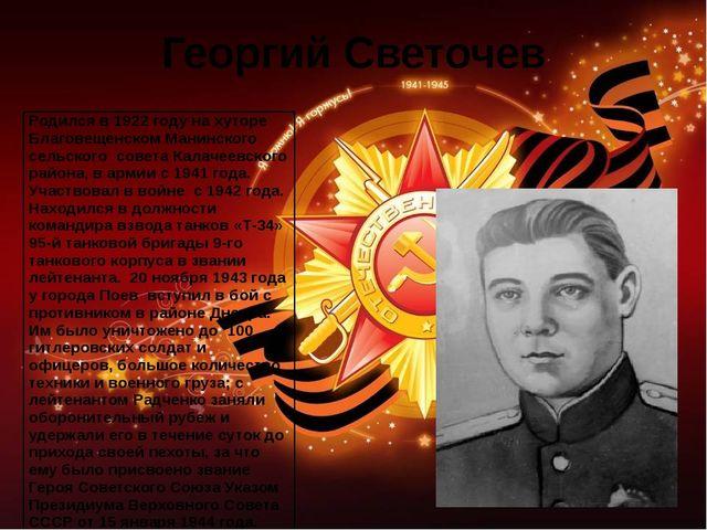 Георгий Светочев Родился в 1922 году на хуторе БлаговещенскомМанинскогосельск...