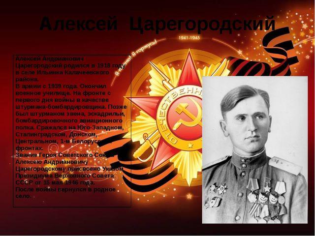 Алексей Царегородский Алексей АндриановичЦарегородскийродился в 1918 году в с...