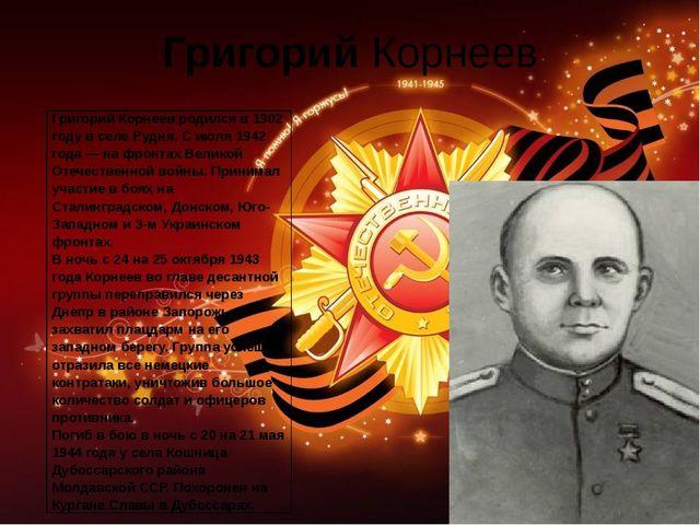 Григорий Корнеев Григорий Корнеев родился в 1902 году вселе Рудня.С июля 1942...