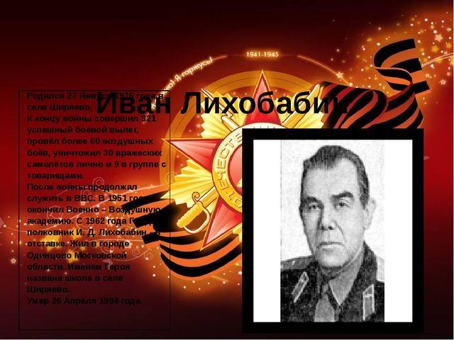 Иван Лихобабин. Родился27 Января 1916 года в селе Ширяево, К концу войны сов...