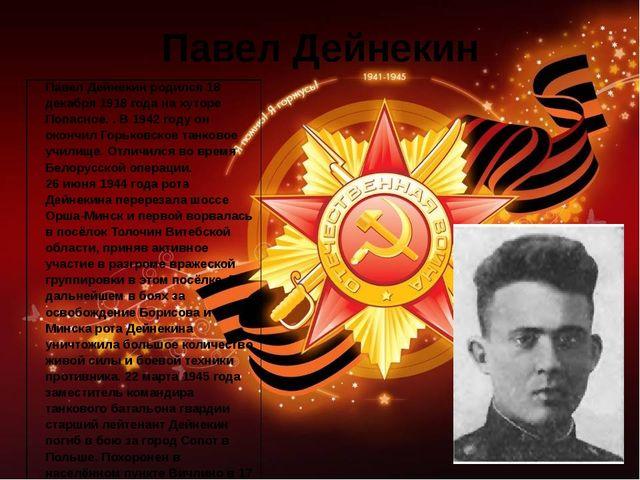Павел Дейнекин ПавелДейнекинродился 18 декабря 1918 года на хуторе Попасное.....