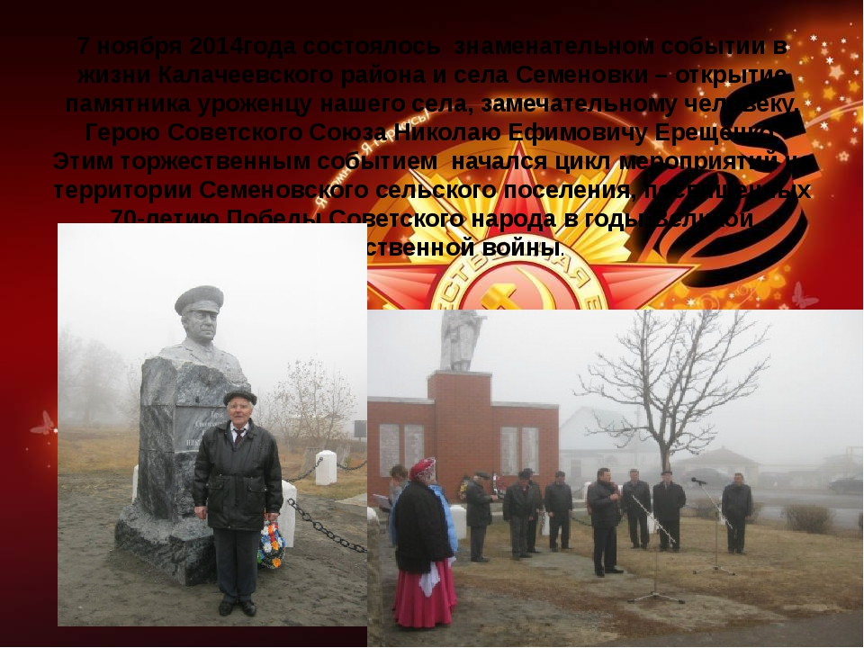 7 ноября 2014года состоялось знаменательном событии в жизни Калачеевского рай...